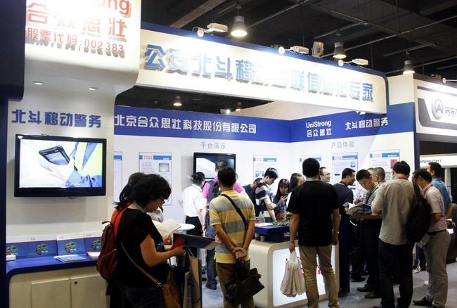 第七届中国国际警用装备博览会 合众思壮展台